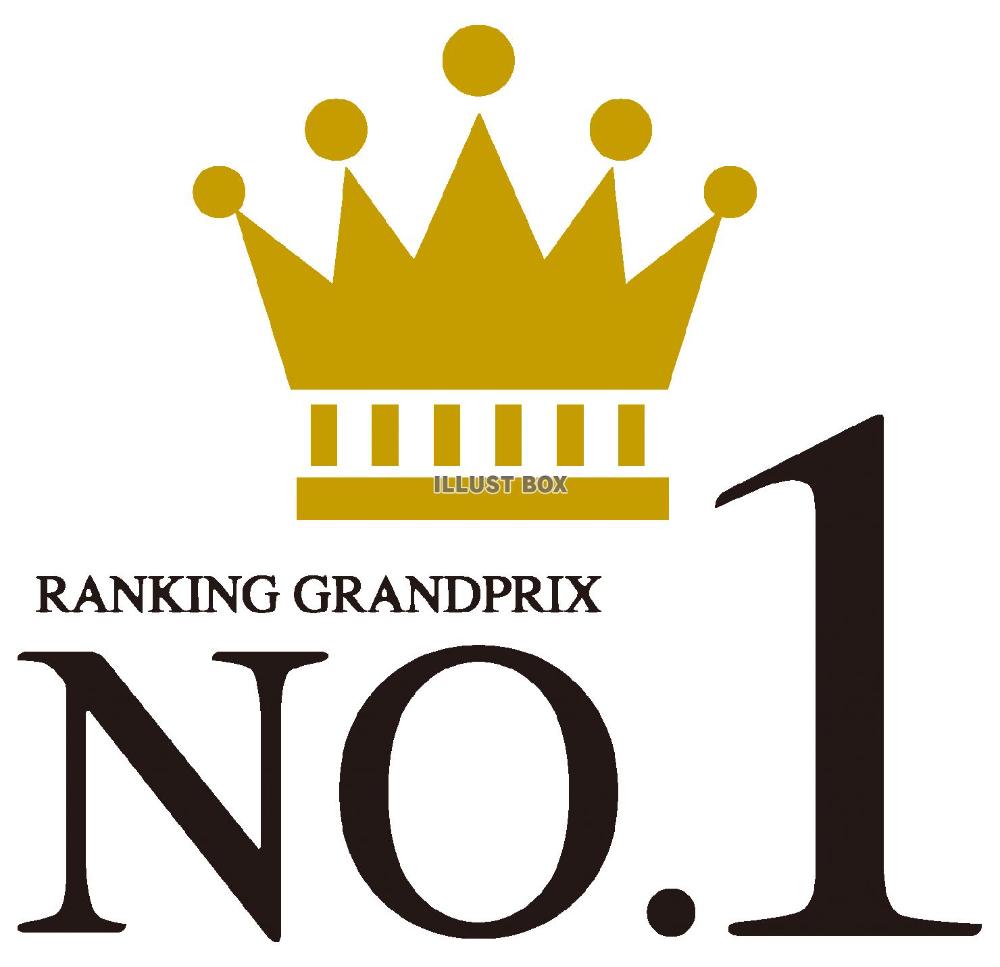 無料イラスト 王冠 Rankingグランプリ1位 アイコン