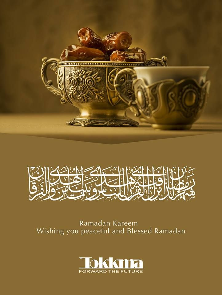 رمضان مبارك أعاده الله علينا وعليكم وعلى الأمة الإسلامية بالخير واليمن و البركات Ramadan Mubarak Wishing You Peaceful And B Ramadan Kareem Ramadan Peace