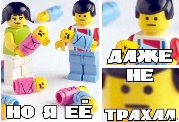 Лего на секс