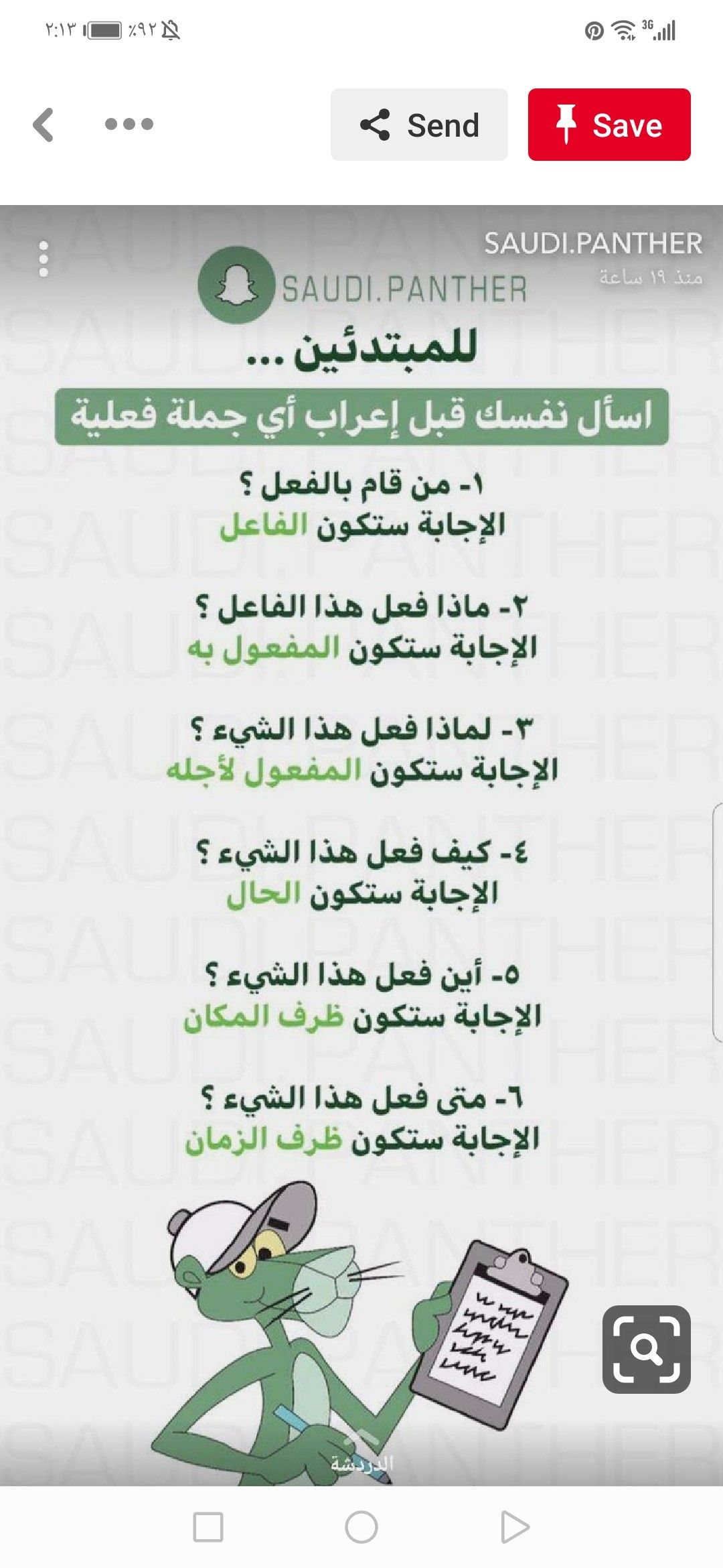 Pin By Bħ On تعلم Words Word Search Puzzle Save