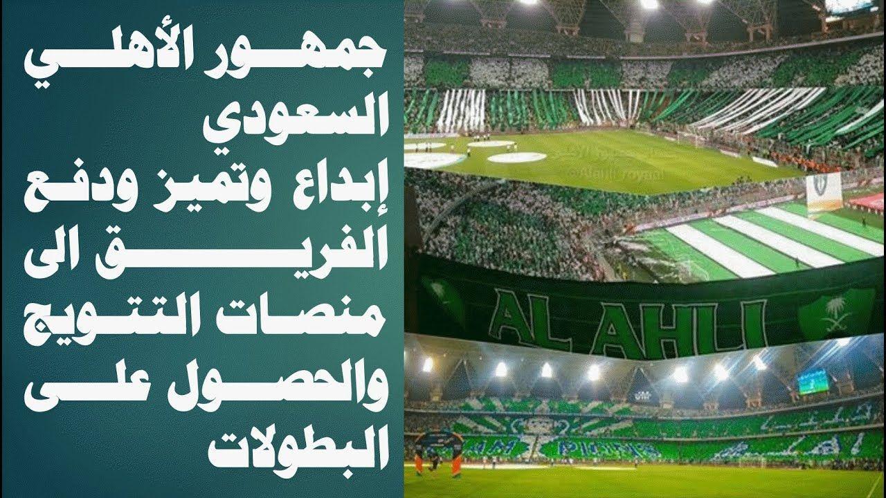 جمهور الأهلي السعودي ابداع الجمهور ودفع الفريق الى منصات التتويج Desktop Screenshot Screenshots