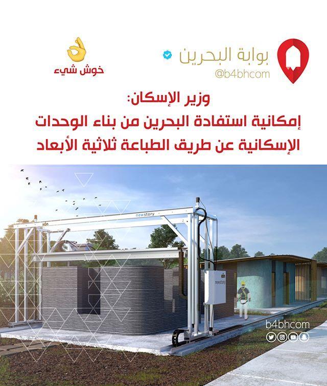 وزير الإسكان: إمكانية استفادة البحرين من بناء الوحدات ...