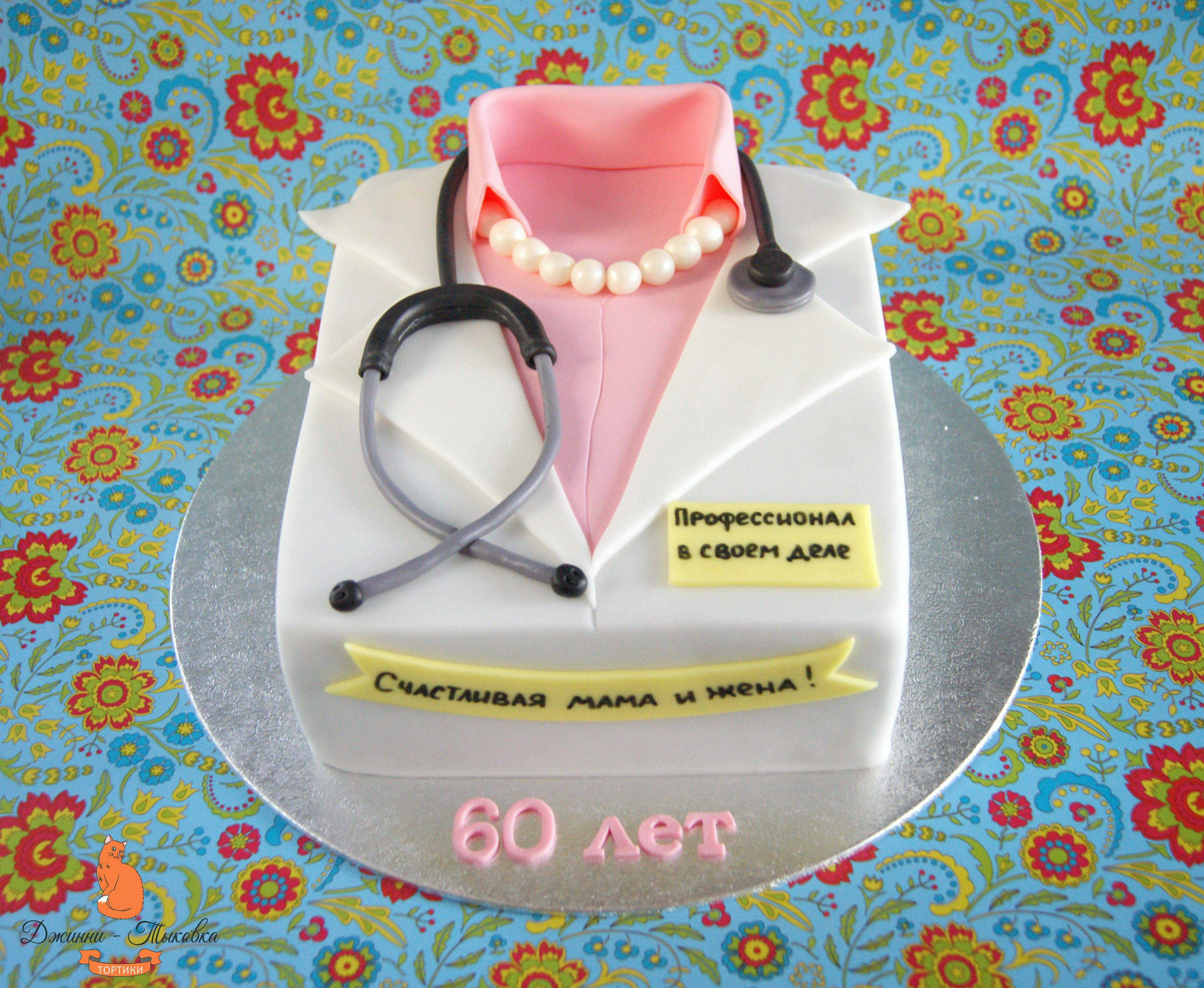 Cake Decorating Ideas For Doctors : doctor +cake, doctor cake ideas, doctor female +cake ...