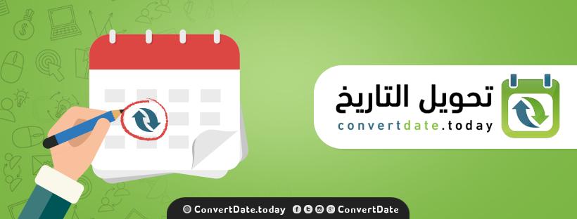 معادلة تحويل التاريخ من هجري الى ميلادي Tech Company Logos Company Logo Tech
