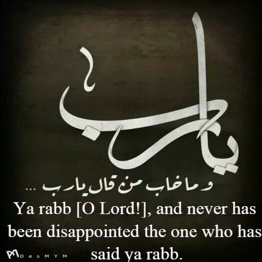 Ya Allah يالله Quran Verses Muslim Quotes Islamic Quotes