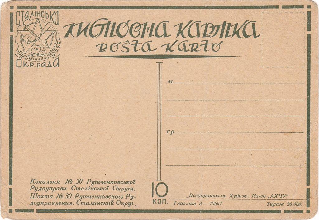 Сайт об почтовых открытках 536