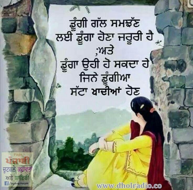 Pin By Gurpreet Kaur On Punjabi Quotes