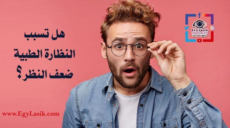 هل استخدام النظارة الطبية لفترات طويلة يضعف النظر Egylasik Eyesight Glasses Round Glass