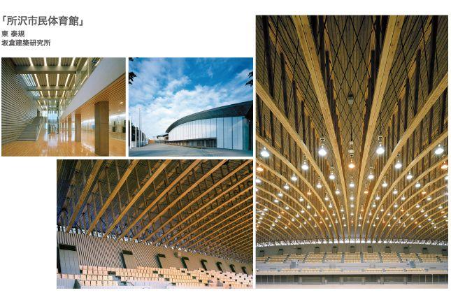 所沢市民体育館」東 泰規 坂倉建築研究所 | 建築, 空間デザイン, 坂倉
