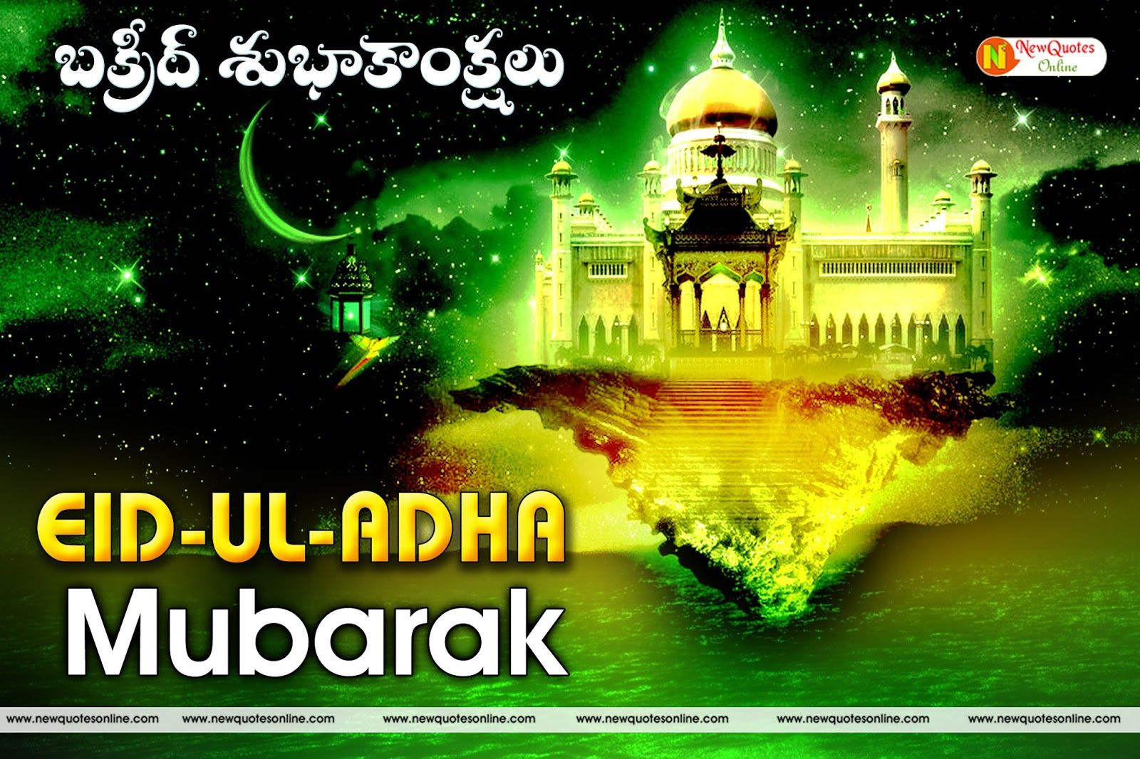 Cute Happy Eid Ul Adha Mubarak Islamic Wish Photos Images