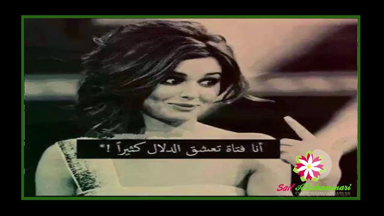 شعر عراقي عن البنات ابقي يم اهلج عزيزه Youtube Movie Posters Movies