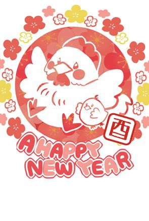酉年無料かわいいイラスト年賀状鶏ひよこ鳥 Holiday New