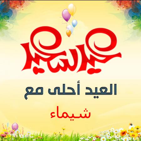 صور عن العيد صور العيد احلي مع اسماء بنات ميكساتك Neon Signs Happy Eid Calm Artwork