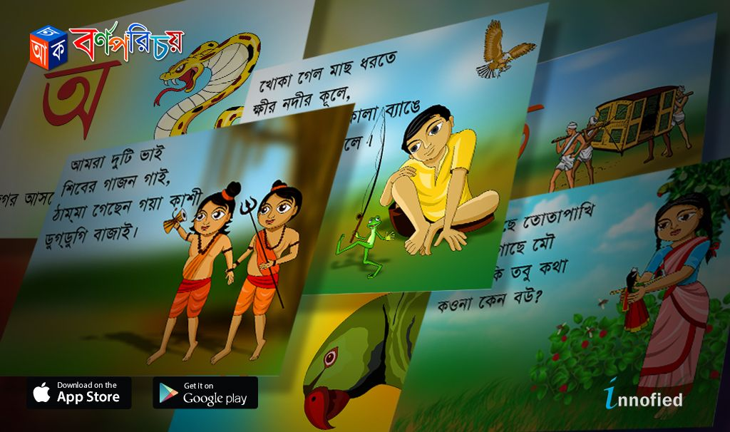 Banoparichay now has a great collection of popular Bengali