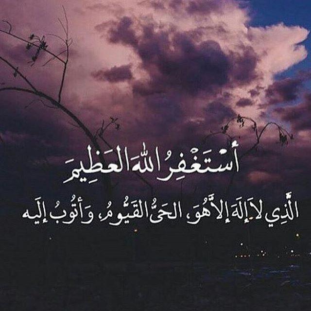 ادعيه وأذكار Athkar 421 Instagram Photos And Videos Quran Quotes Verses Islamic Quotes Quran Quotes