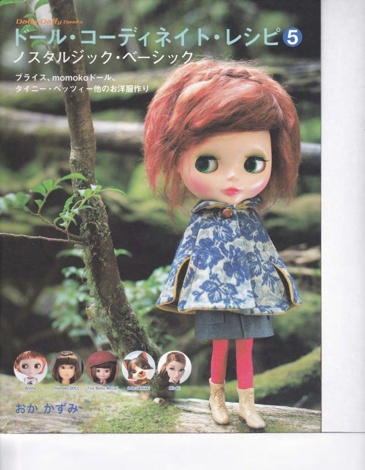 Instant download doll coordinate recipe 5 ebook scanned