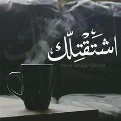 اشتقتلك فيروز Calligraphy Quotes Love Love Smile Quotes Quotes For Book Lovers