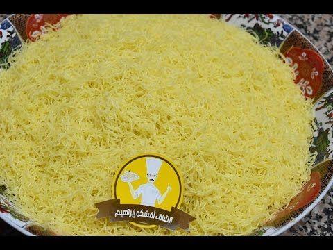 طريقة ناجحة وسهلة لتحضير أو تفوار السفة أو الشعرية الرقيقة للمبتدئات Youtube Food Cheese Dairy