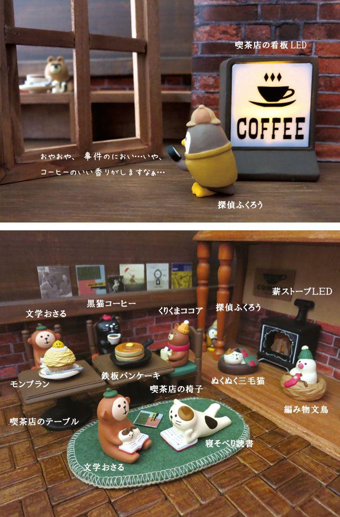 コンコンブル 純喫茶コンブル お得なセット コンコンブル 猫 置物 デコレ