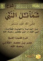 شرح شمائل النبي صلى الله عليه وسلَّم 1