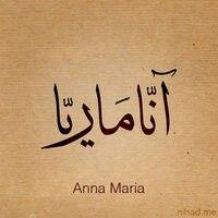 Arabic Writing Anna Maria Name Design Words Writing