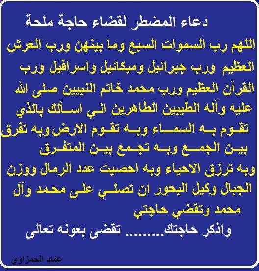 دعاء المضطر لقضاء الحاجة Islam Facts Islamic Phrases Quran Quotes Love