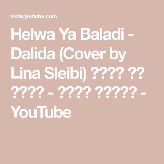 Helwa Ya Baladi Dalida Cover By Lina Sleibi حلوة يا بلدي لينا صليبي Youtube Music Icon Math Music