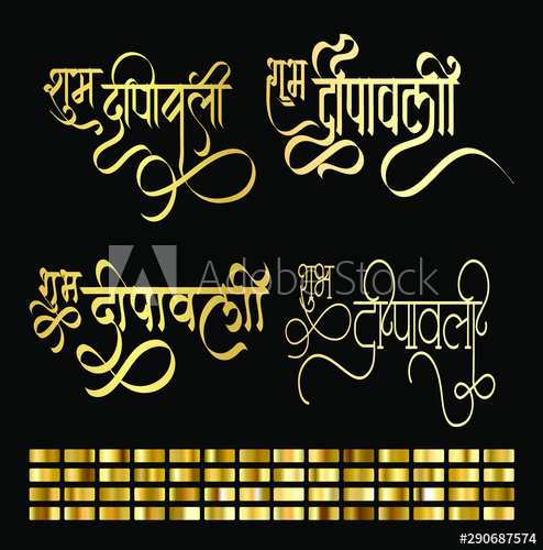 Happy Diwali Wishes In Hindi Font - Buy this stock vector and explore similar vectors at Adobe Stock