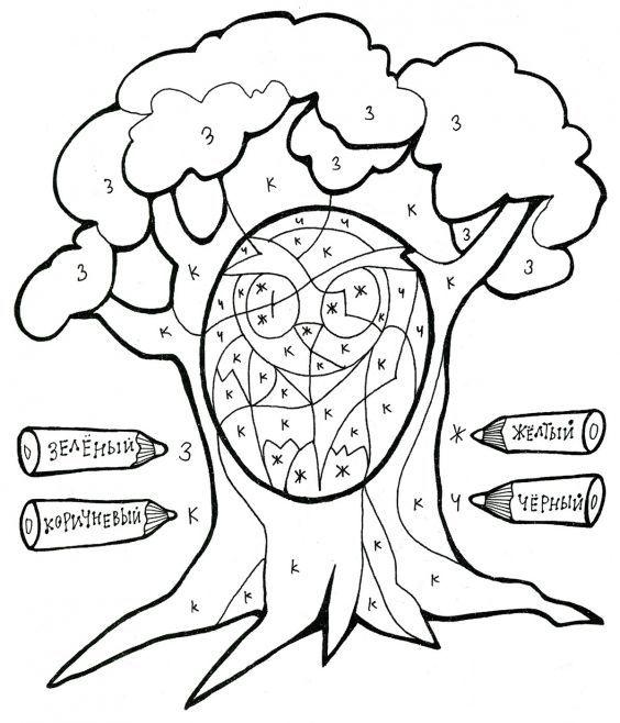 Раскраска с заданием. Сказочное дерево | Раскраски ...