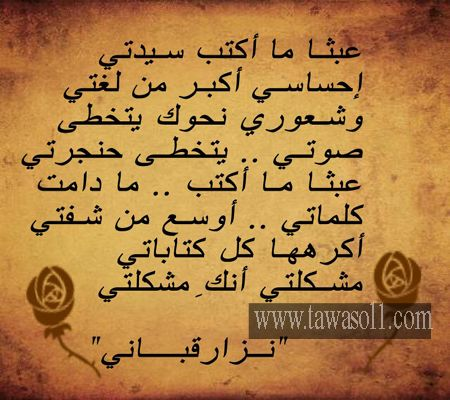 قصائد نزار قباني عن عيد الحب 2017 احدث قصيدة نزار قباني عن عيد الحب Daily Life Quotes Arabic Love Quotes Words