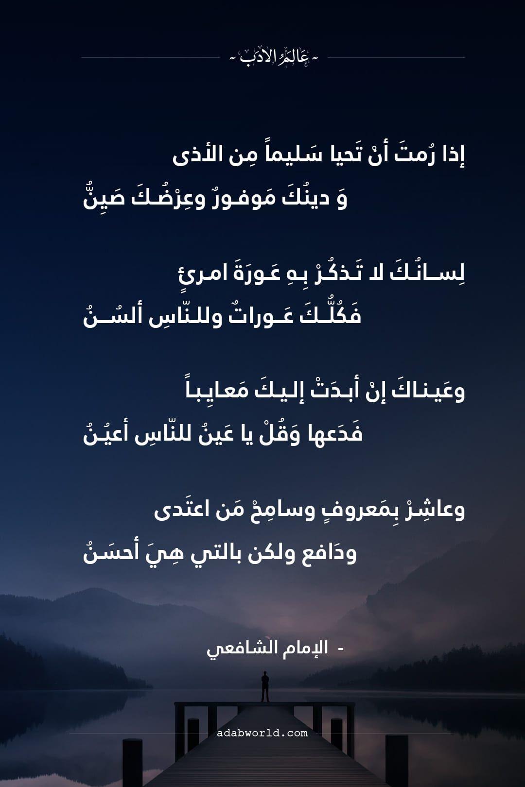 قصيدة سب الردي