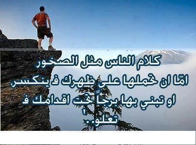 اقوال و حكم العظماء February 2013 Words Good Thoughts Wisdom