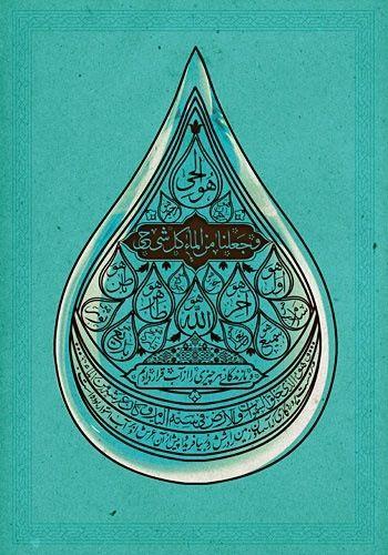 وجعلنا من الماء كل شيء حي Islamic Art Calligraphy Islamic Art Arabic Calligraphy Art