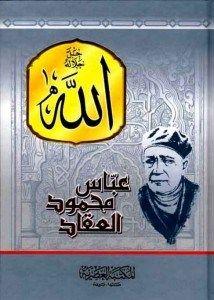 الله عباس محمود العقاد أبجد Books To Read Books Reading