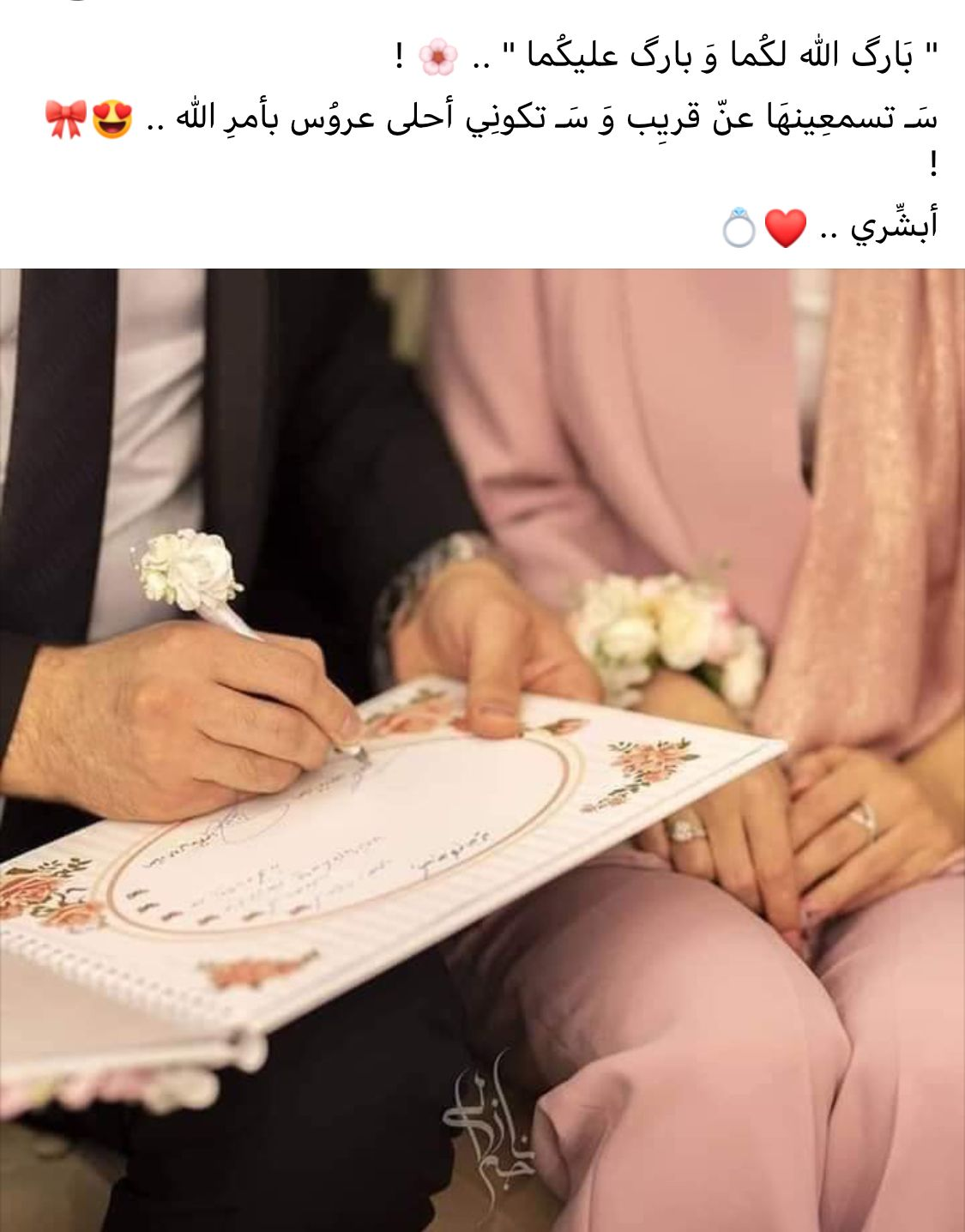 انشاء الله Bride Quotes Wedding Quote Relationship Goals Pictures