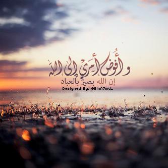وافوض امري الي الله Islamic Quotes Quran Islamic Pictures Holy Quran