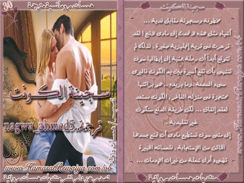 رواية سجينة الكونت ترجمة Nagwa Ahmed5 Pdf Books Books Pdf