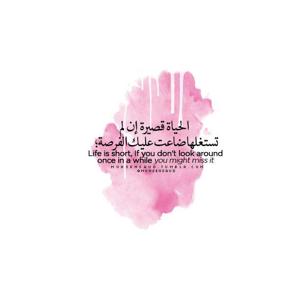 arabic #arabic_calligraphy #arab #arabic_quotes #quotes #arabian ...