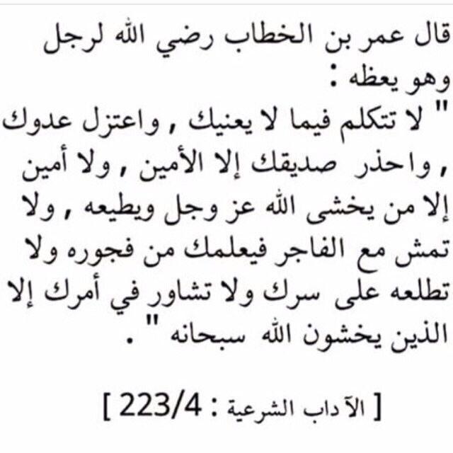 Desertrose موعظة عمر بن الخطاب رضي الله عنه Words Quotes Quran Quotes Islamic Quotes