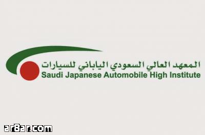 المعهد السعودي الياباني للسيارات يعلن عن 250 وظيفة لخريجي الثانوية في كافة المدن صحيفة وظائف الإلكترونية Incoming Call Screenshot Japanese Incoming Call