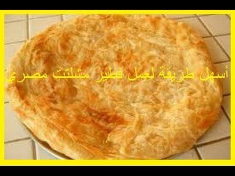أسهل طريقة لعمل فطير مشلتت مصري Ramadan Recipes Egyptian Food Food