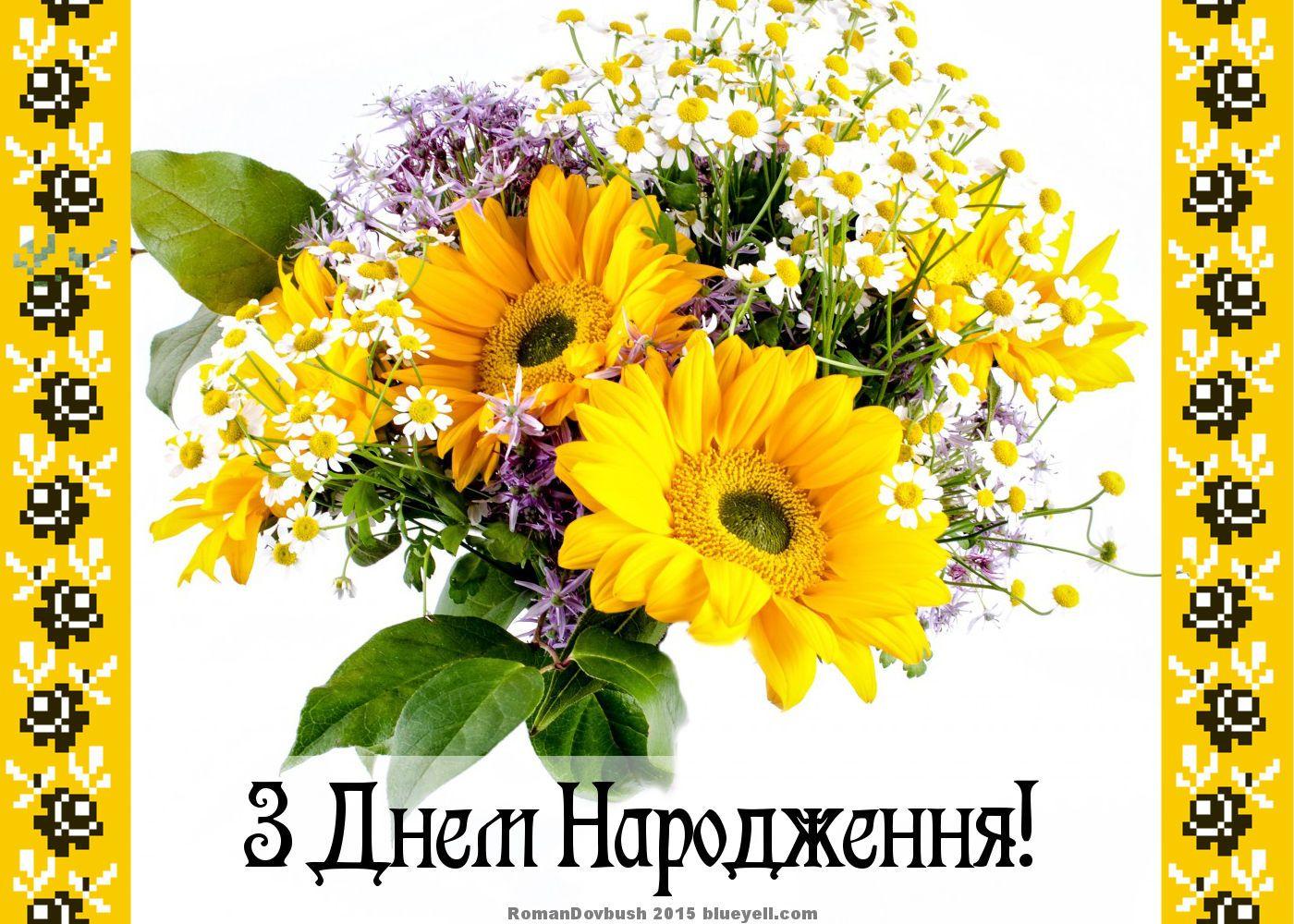 Birthday Cards In Ukrainian Google