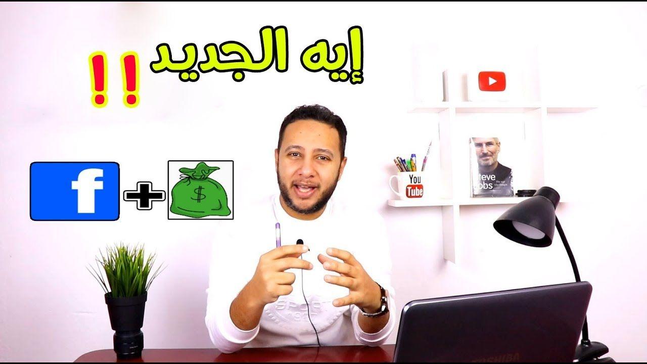 تفعيل تحقيق الدخل من فيديوهات الفيس بوك للدول العربية Computer Tube Electronic Products
