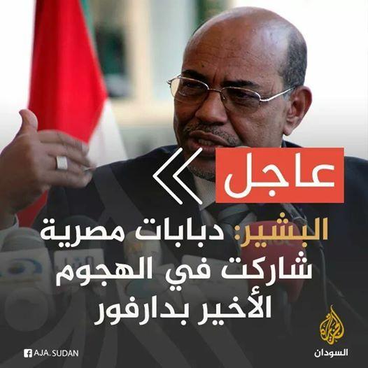 لن يصدق الناس إتهام البشير لمصر ما لم ...  بقلم مصعب المشرّف