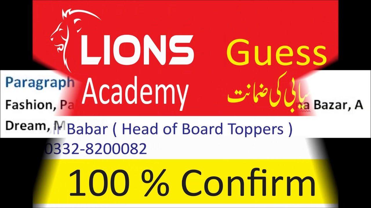 ENGLISH GUESS Papers 2018, 100% Confirm, Rawalpindi Board, Federal