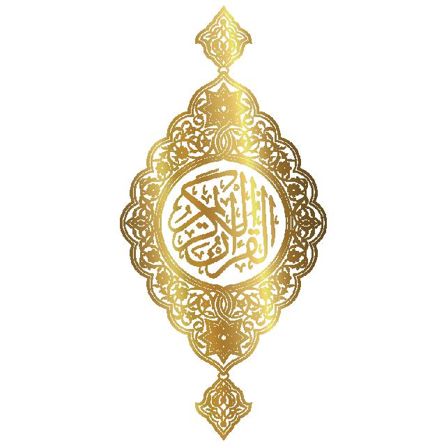 زخرفة مصحف, مصحف, زخرفة, القرآن PNG والمتجهات للتحميل