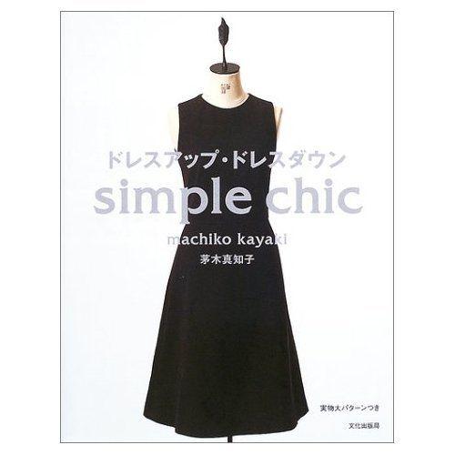 livres japonais patrons couture suppl ments d 39 me rennes mercerie haut de gamme couture. Black Bedroom Furniture Sets. Home Design Ideas