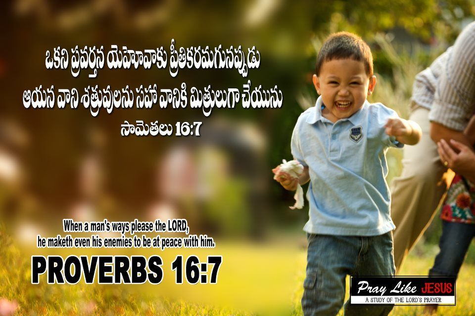 Pin On Telugu Bible Quotes