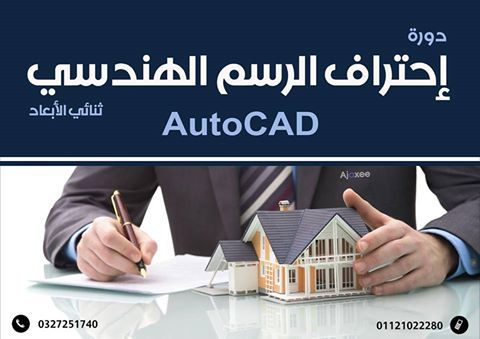 دورة احتراف الرسم الهندسي ثنائي الأبعاد باستخدام البرنامج الأقوى في العالم Autocad مقدمة من أكاديمية أجاكسي 30 ساعة تدريبية خطوة بخطوة Autocad