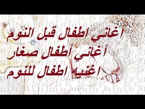 اغاني اطفال للنوم اغانى اطفال قديمة أغاني أطفال اغاني اطفال صغار اغاني اطفال مضحكة Arabic Calligraphy Art Calligraphy
